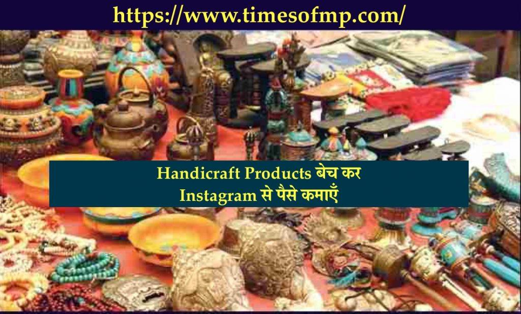 Handicraft Products Bechkar Instagram se Paise kaise kamaye