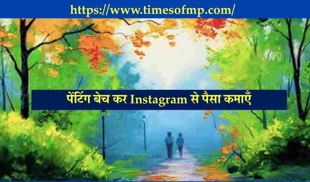 Painting Bechkar Instagram se Paise kaise kamaye